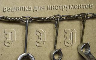 Способ хранения инструменов подвесом их на цепь на кранштейнах под полкой, simple 5-minuts-craft chain tools holder