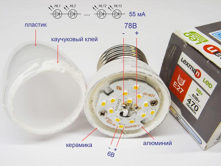 Внутренности светодиодной лампы Lexman E27, 13 светодиодов на 6 вольт, 55 мА, 0.33 Вт