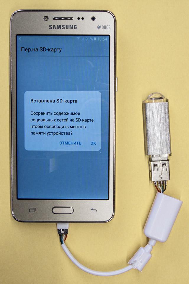 Что если подключить к USB разъёму смартфона фелшку