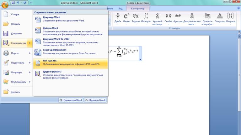 Экспорт красиво написанной формулы из Word в pdf