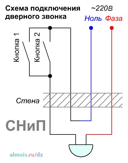 Схема подключения дверного звонка в доме советской постройки. СНип, ГОСТ. Кнопка, ноль, фаза
